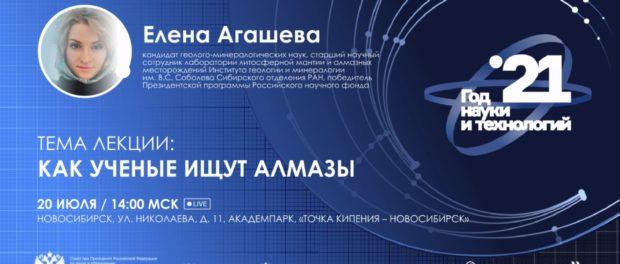 """Dne 20. července proběhla online přednáška """"Jak vědci hledají diamanty"""""""