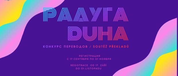 """Registrace do soutěže mladých překladatelů """"RADUGA-DUHA"""" je otevřena!"""