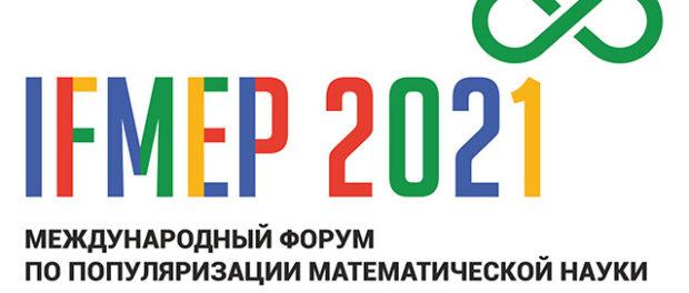 Международный форум по популяризации математической науки и преподаванию математики