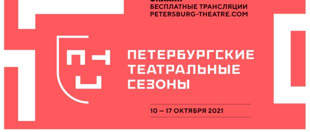 Фестиваль «Петербургские театральные сезоны»